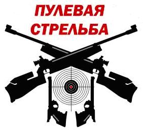 Первенство Томской области по пулевой стрельбе